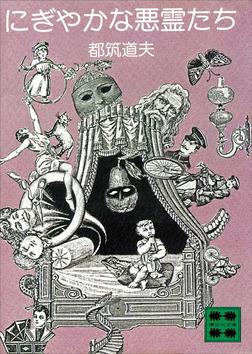 にぎやかな悪霊たち-電子書籍