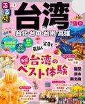 るるぶ台湾'20