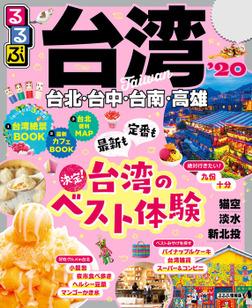 るるぶ台湾'20-電子書籍