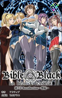 【フルカラー成人版】新・Bible Black 第7章 Recollection~想起~-電子書籍