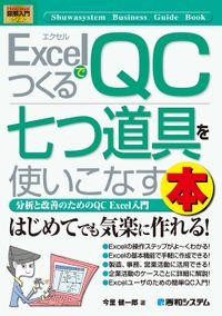 図解入門ビジネス ExcelでつくるQC七つ道具を使いこなす本