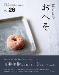 暮らしのおへそ vol.26