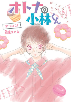 AneLaLa オトナの小林くん story27-電子書籍