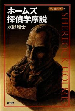ホームズ探偵学序説-電子書籍