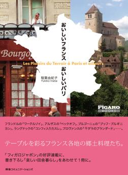 おいしいフランス おいしいパリ (フィガロブックス)-電子書籍