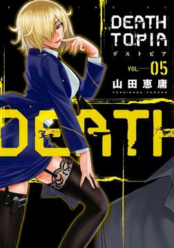 DEATHTOPIA(5)-電子書籍