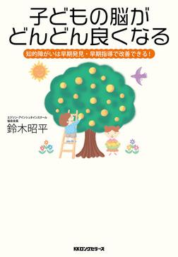 子どもの脳がどんどん良くなる(KKロングセラーズ)-電子書籍