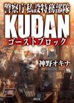 警察庁私設特務部隊KUDAN ゴーストブロック