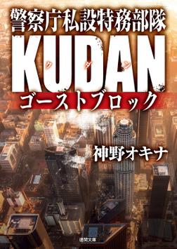 警察庁私設特務部隊KUDAN ゴーストブロック-電子書籍