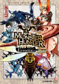 モンスターハンター EPISODE~ novel.3-電子書籍