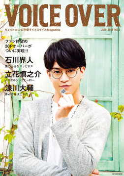 VOICE OVER NO.2 ちょっと大人の声優ライフスタイルMagazine-電子書籍