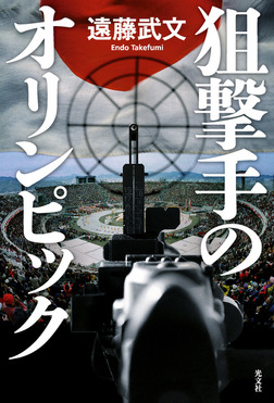 狙撃手のオリンピック-電子書籍