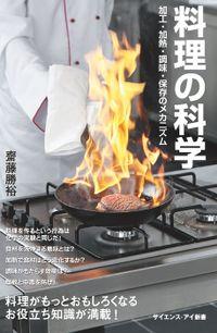 料理の科学 加工・加熱・調味・保存の化学変化