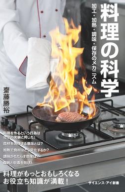 料理の科学 加工・加熱・調味・保存の化学変化-電子書籍