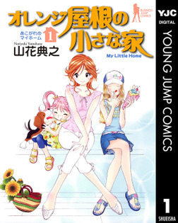 オレンジ屋根の小さな家 1-電子書籍