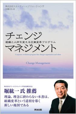 チェンジマネジメント ― 組織と人材を変える企業変革プログラム-電子書籍