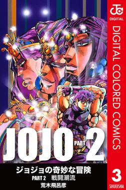 ジョジョの奇妙な冒険 第2部 カラー版 3-電子書籍