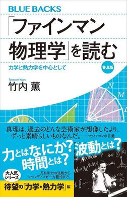 「ファインマン物理学」を読む 普及版 力学と熱力学を中心として-電子書籍