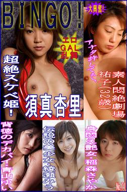 BINGO!No.71~須真杏里ほかエロ姫マン載号~-電子書籍