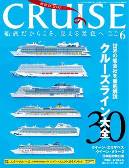 CRUISE(クルーズ)2017年6月号-電子書籍