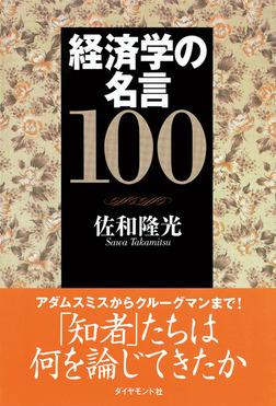 経済学の名言100-電子書籍