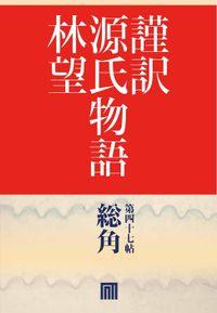 謹訳 源氏物語 第四十七帖 総角(帖別分売)