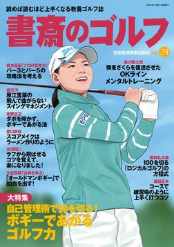 書斎のゴルフ VOL.24 読めば読むほど上手くなる教養ゴルフ誌-電子書籍