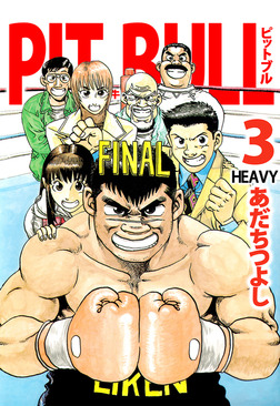 PIT BULL-闘牛-(3)-電子書籍