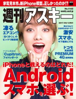 週刊アスキー No.1143(2017年9月12日発行)-電子書籍