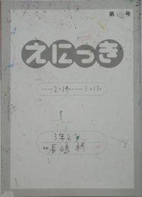 TALKEN絵日記160冊目