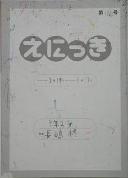 TALKEN絵日記160冊目-電子書籍