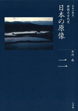 全集 日本の歴史 第2巻 日本の原像-電子書籍