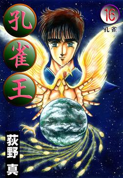 孔雀王 第16巻-電子書籍