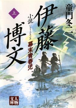 小説 伊藤博文〈上〉-電子書籍
