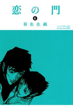 恋の門 6-電子書籍