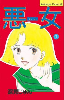 悪女(わる)(1)-電子書籍