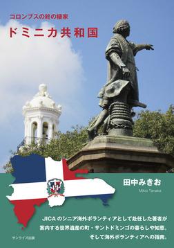 コロンブスの終の棲家 ドミニカ共和国-電子書籍