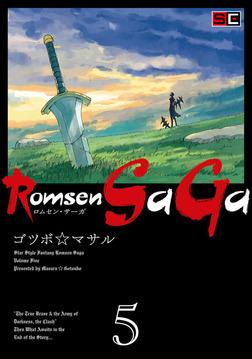 Romsen Saga 5巻-電子書籍