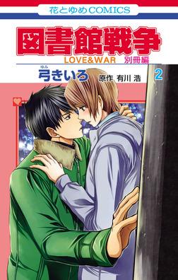 図書館戦争 LOVE&WAR 別冊編 2巻-電子書籍