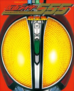 仮面ライダー555(ファイズ)超全集 <下巻>-電子書籍