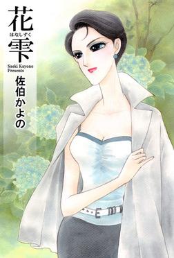 花雫-電子書籍