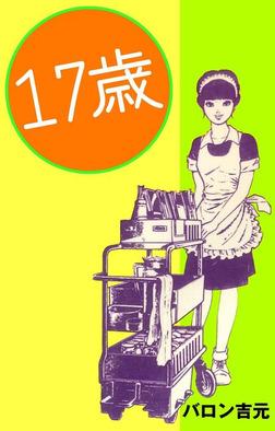 17歳-電子書籍