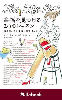 幸福を見つける20のレッスン 本当のわたしを取り戻す12ヶ月 (角川ebook)-電子書籍