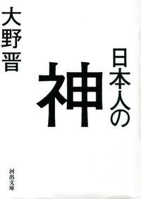 日本人の神