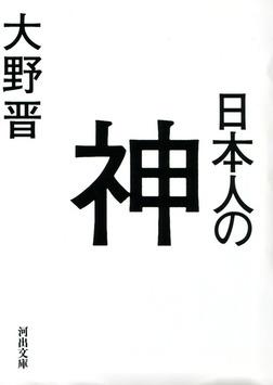 日本人の神-電子書籍