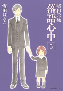 昭和元禄落語心中(5)-電子書籍