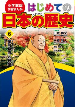 学習まんが はじめての日本の歴史6 室町幕府と民衆-電子書籍