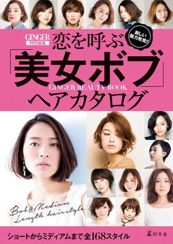 GINGER特別編集 恋を呼ぶ「美女ボブ」ヘアカタログ-電子書籍