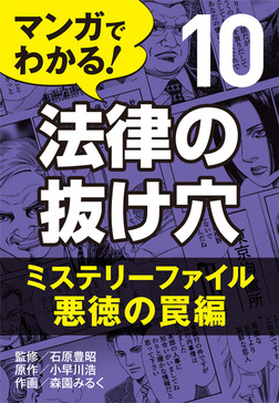 マンガでわかる! 法律の抜け穴 (10) ミステリーファイル・悪徳の罠編-電子書籍