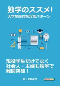 独学のススメ!~大学受験対策・万能パターン~
